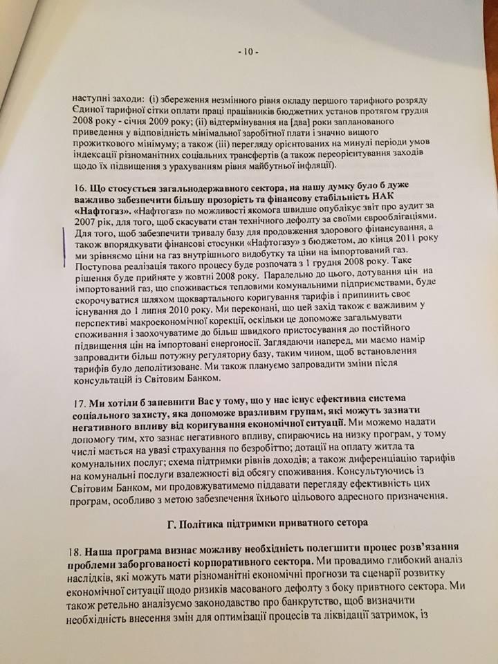 """Як Тимошенко """"зраджувала"""" українському народу з МВФ (ДОКУМЕНТ) - фото 2"""