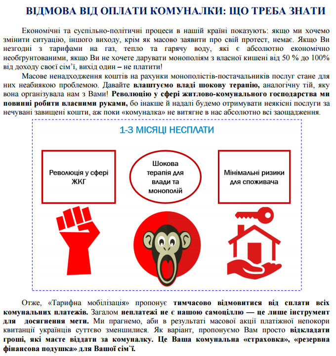 У Тимошенко закликають людей взагалі не платити за комуналку (ДОКУМЕНТ) - фото 1