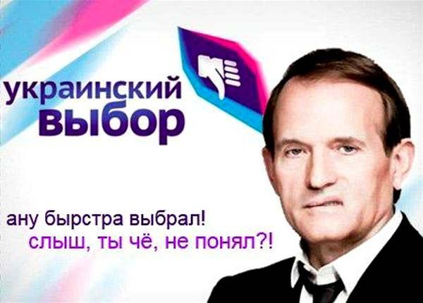 Що українці думають про уродинника Медведчука (ФОТОЖАБИ) - фото 13