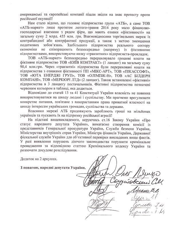 """Дилемма АТБ: """"национализировать нельзя оставить"""" - фото 2"""