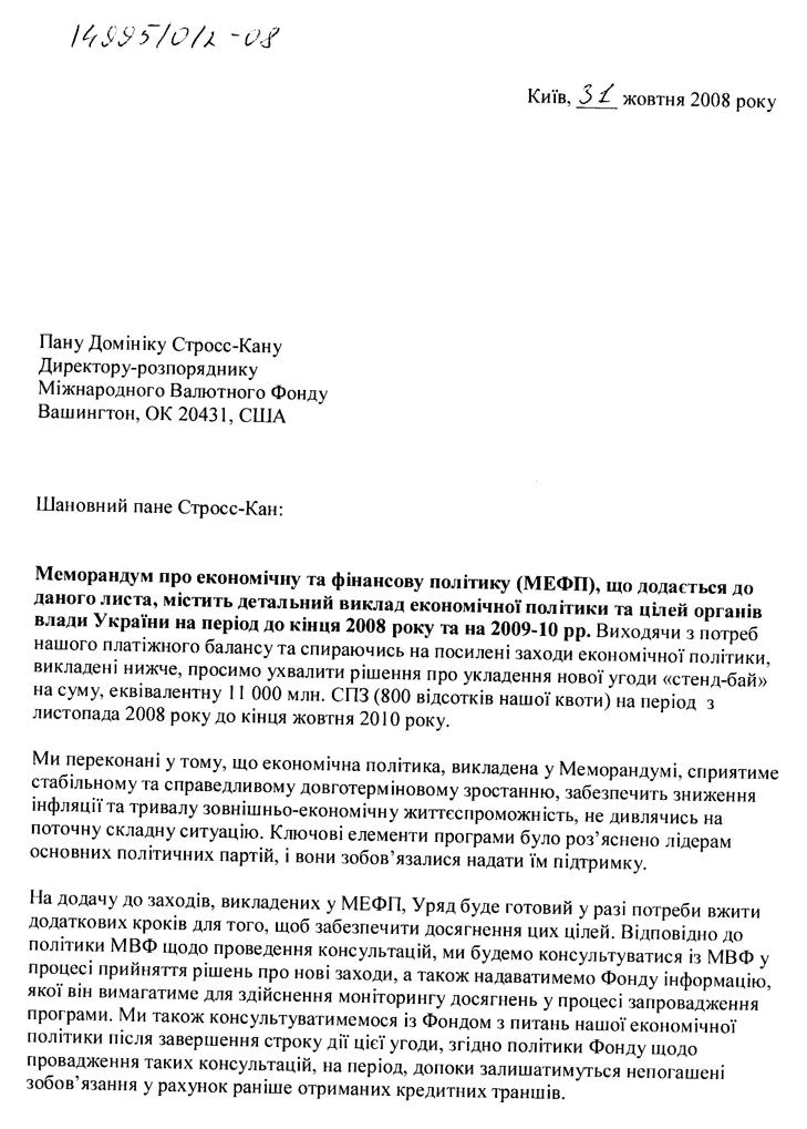 Як Тимошенко зраджувала українському народу з МВФ (ДОКУМЕНТ) - фото 1
