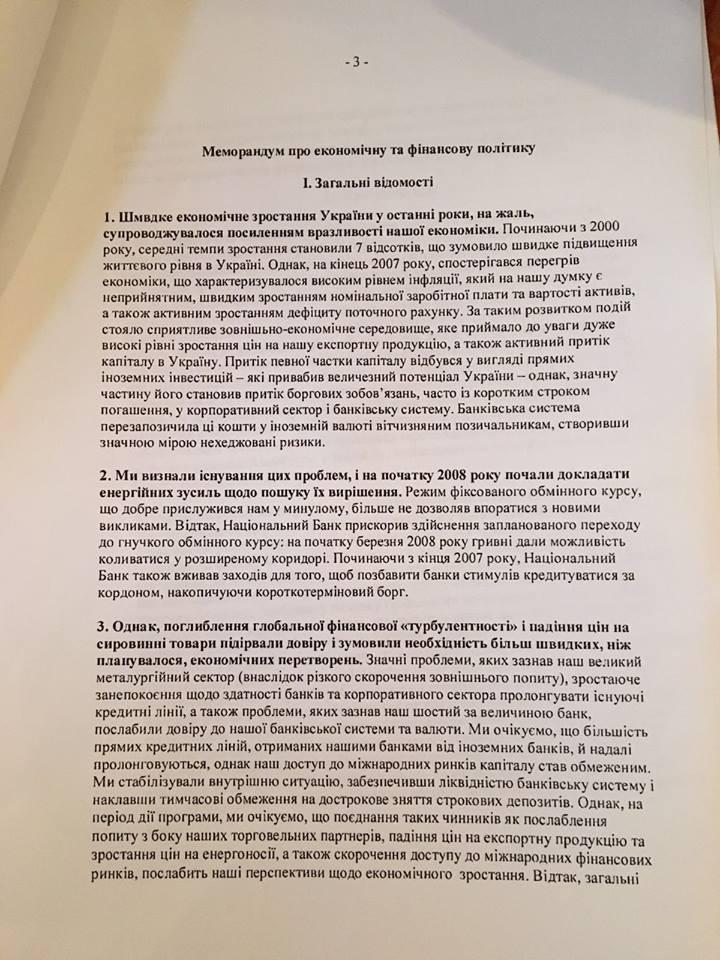 """Як Тимошенко """"зраджувала"""" українському народу з МВФ (ДОКУМЕНТ) - фото 3"""