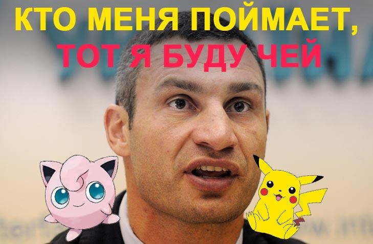 Покемони в Україні: Як божеволітиме країна в погоні за монстрами - фото 1