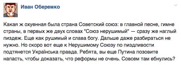 Як Зібров з Балчуном обіймався, а Яценюк загинув на війні з корупцією - фото 3