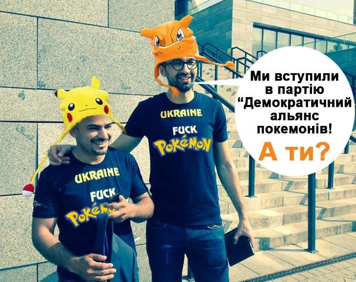 Покемони в Україні: Як божеволітиме країна в погоні за монстрами - фото 3