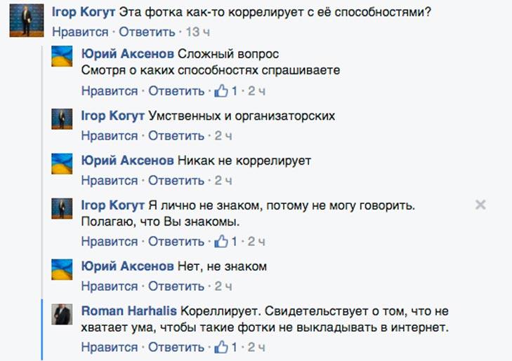 Як соцмережі тролять нового заступника Бориса Філатова (ФОТОЖАБИ) - фото 3
