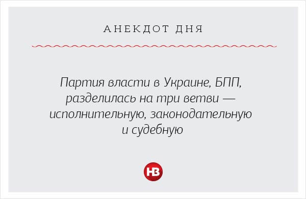 Анекдот про Надію Савченко та в кого в Україні зарплата 333 тисячі на місяць - фото 4