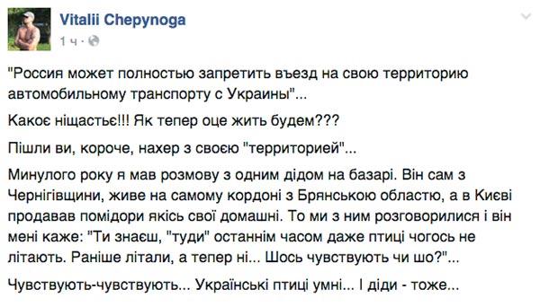 Народний флешмоб про Яценюка і три літери та чому на Росію не літають птахи - фото 12