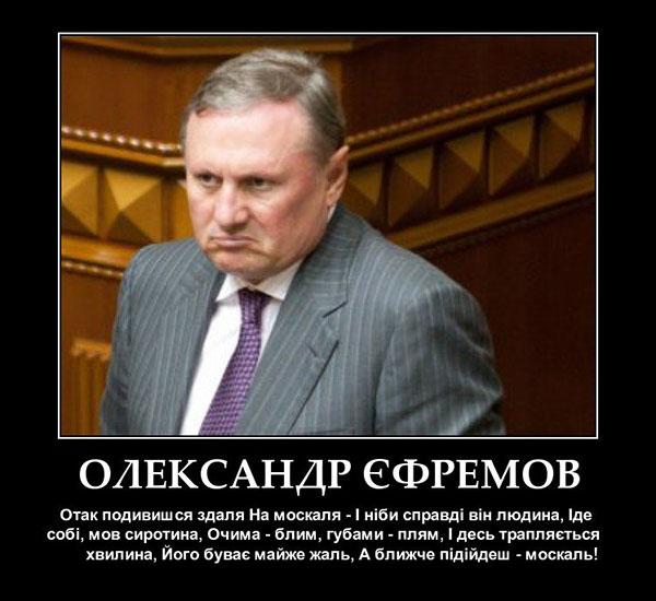 Єфремов (ФОТОЖАБИ) - фото 1