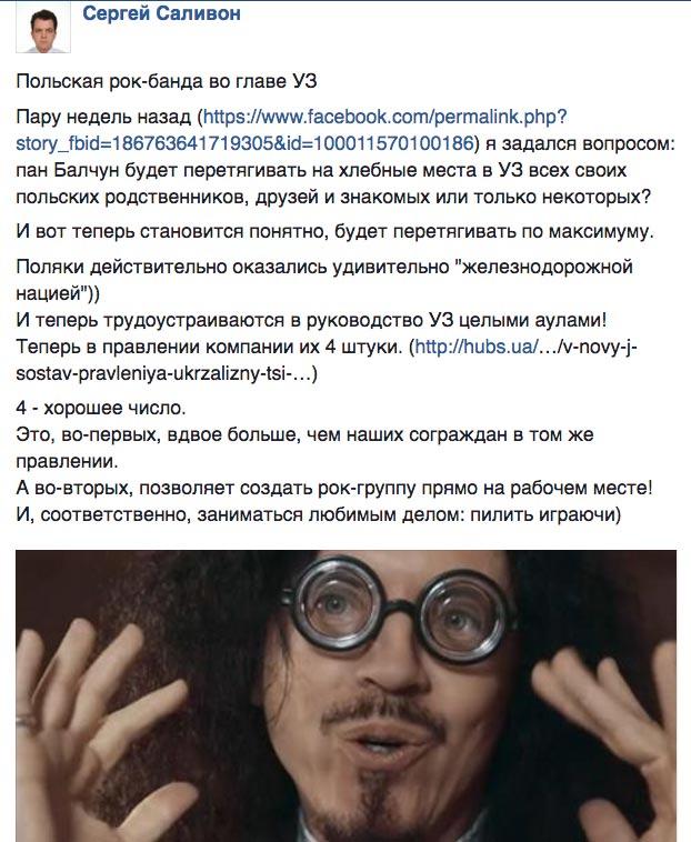Савченко - це син Путіна та польська рок-банда на чолі УЗ - фото 13