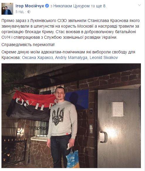 Азовця Краснова звільнили з СІЗО - фото 1
