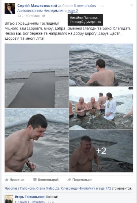 Житомирський губернатор влаштував утаємничені купання з московськими попами - фото 1