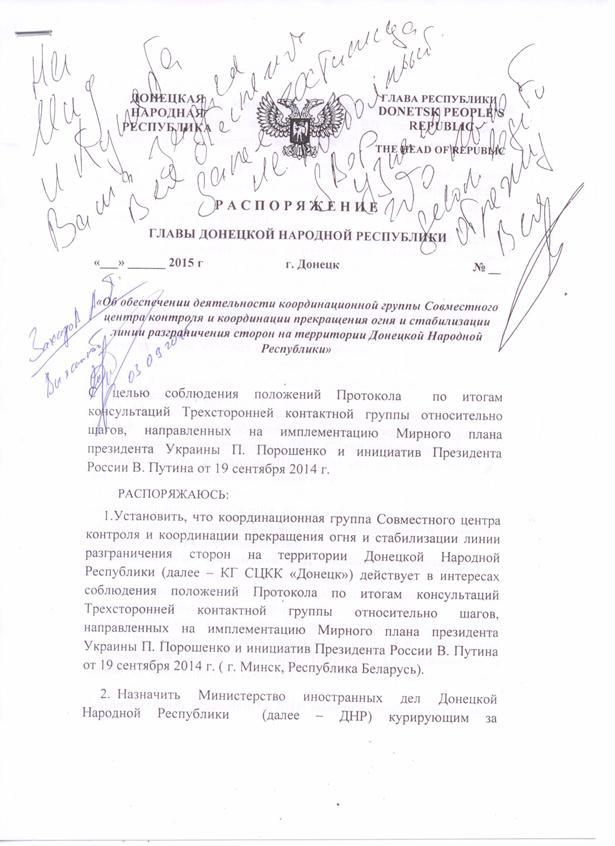 """Листування чиновників """"ДНР"""": Списки неблагонадійних, танкові змагання та """"двоголові"""" паспорти - фото 1"""