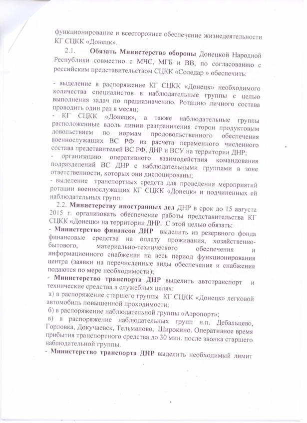 """Листування чиновників """"ДНР"""": Списки неблагонадійних, танкові змагання та """"двоголові"""" паспорти - фото 2"""