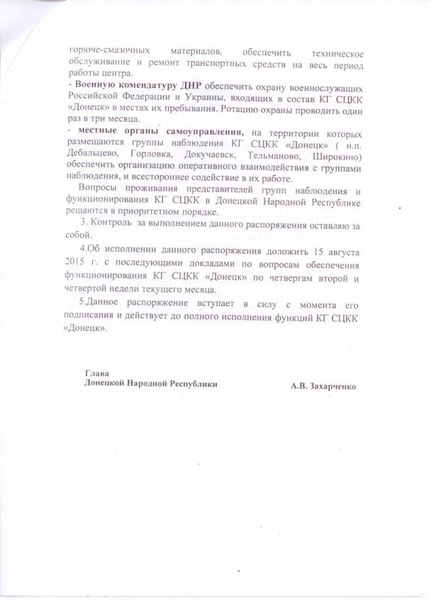 """Листування чиновників """"ДНР"""": Списки неблагонадійних, танкові змагання та """"двоголові"""" паспорти - фото 3"""