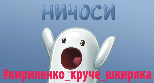 Як Кириленко буде ліквідувати наслідки пожежі під Васильковом (ФОТОЖАБИ) - фото 7