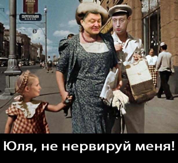 Тимошенко бере в заручники Порошенка - фото 1