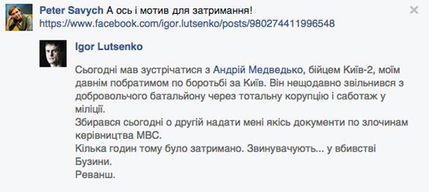 Що думають соцмережі про Авакова та вбивць Бузини (ФОТО) - фото 6