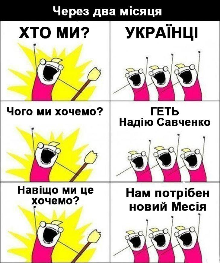Як соцмережі реагували на бажання Надії Савченко вибачатись перед Донбасом (ФОТОЖАБИ) - фото 13