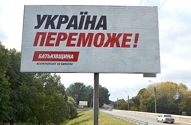 Гасла українських партій: На виборах і сьогодні - фото 8