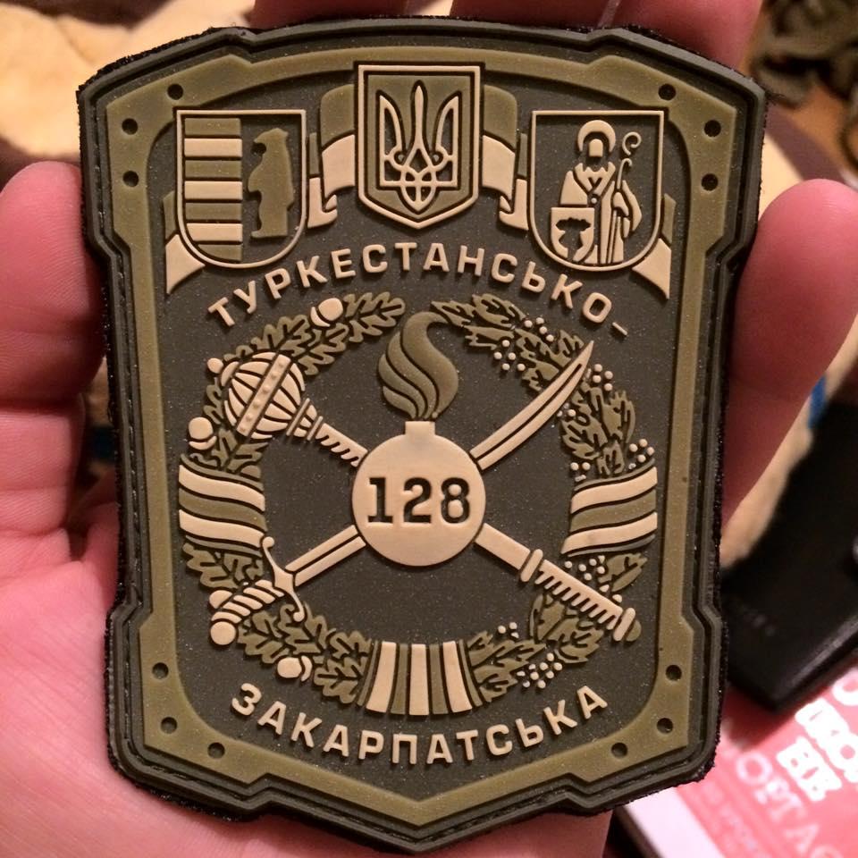 Легендарні частини нашої Армії: 128-а Мукачівська гірсько-піхотна бригада - фото 1
