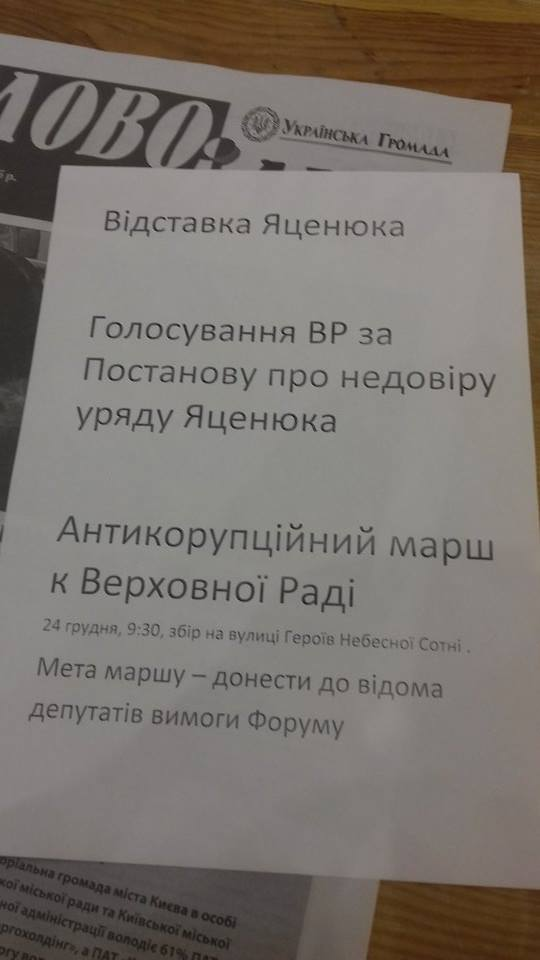 На антикорупційному форумі збирають марш за відставку Яценюка - фото 1