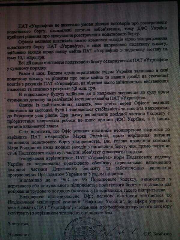 """ДФС вимагає звільнити голову """"Укрнафти"""" - фото 1"""