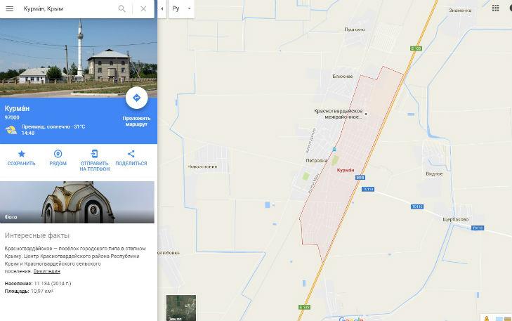 Google декомунізував кримські міста   - фото 1