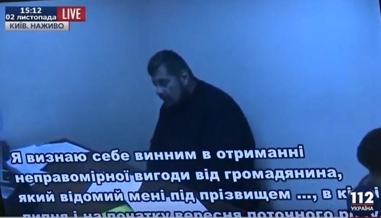 ГПУ показала відео зізнання Мосійчука у отриманні хабаря - фото 1