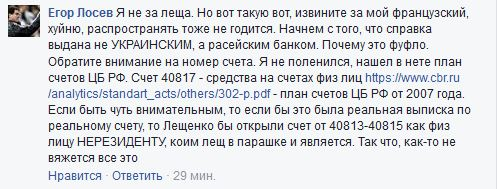 """Дзиндзя показав рахунок Лещенка в """"Сбербанку"""", надісланий анонімом - фото 3"""