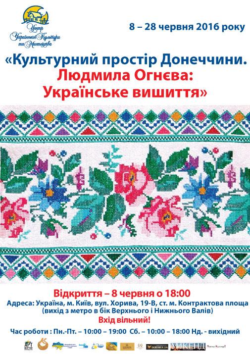 В Києві пройде виставка знищеної донецької вишивки - фото 1