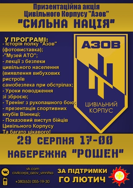 """Бійці """"Азову"""" вчитимуть вінничан правилам користування зброєю - фото 1"""