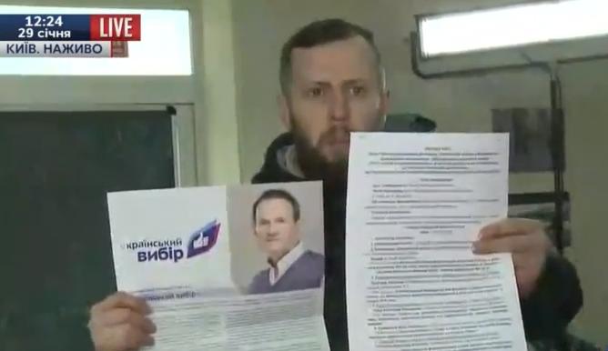"""""""Азовці"""" блокують захід Медведчука - фото 1"""