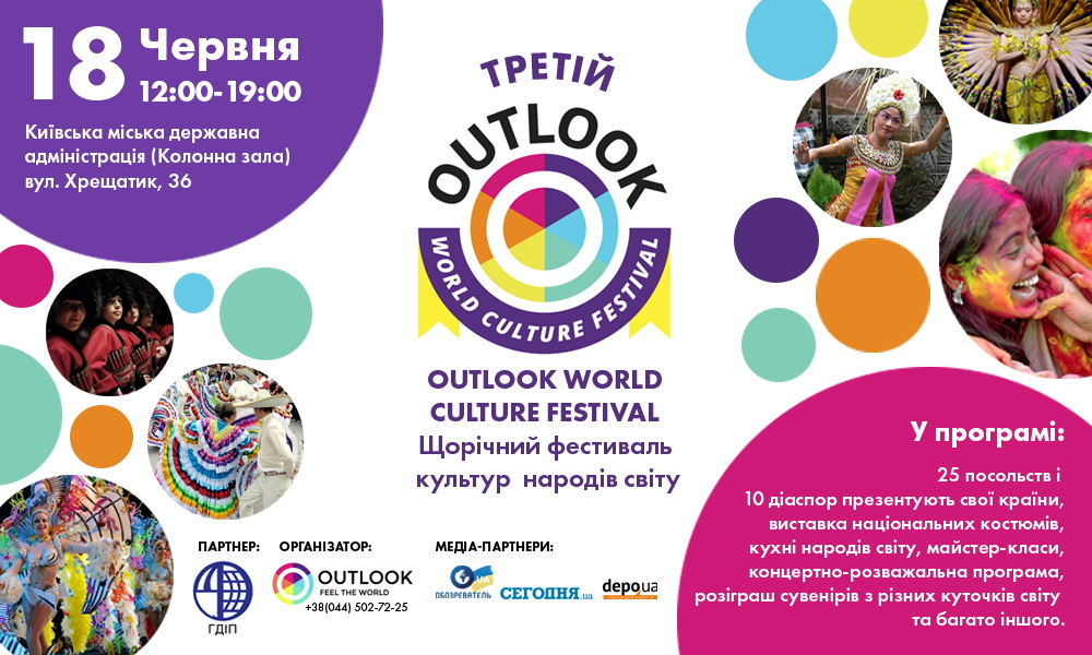 25 посольств представлять культури своїх країн на OUTLOOK WORLD CULTURE FESTIVAL - фото 1