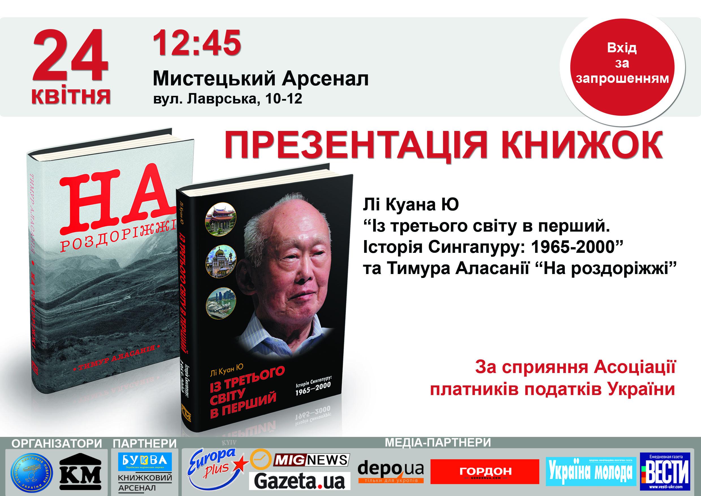 Вперше в Україні презентують книги про успішні реформи - фото 1