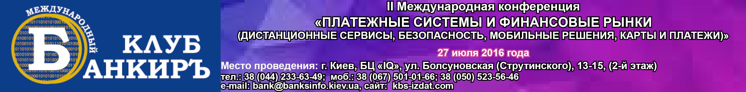 """У Києві пройде ІІ Міжнародна конференція """"Платіжні системи і фінансові ринки"""" - фото 1"""
