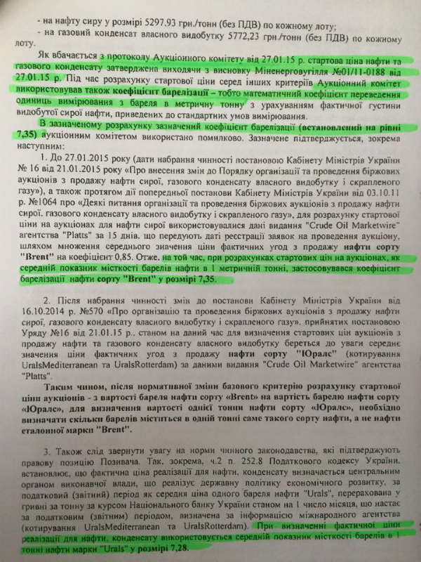У Коломойського офіційно відмовилися від сплати дивідендів (ДОКУМЕНТ) - фото 2