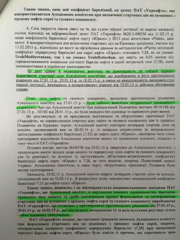 У Коломойського офіційно відмовилися від сплати дивідендів (ДОКУМЕНТ) - фото 3