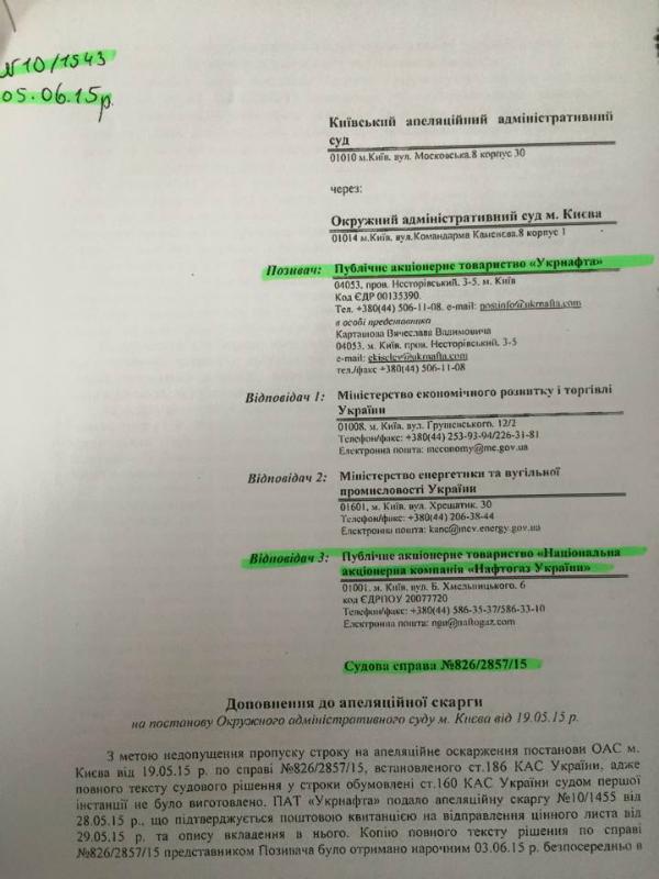 У Коломойського офіційно відмовилися від сплати дивідендів (ДОКУМЕНТ) - фото 1