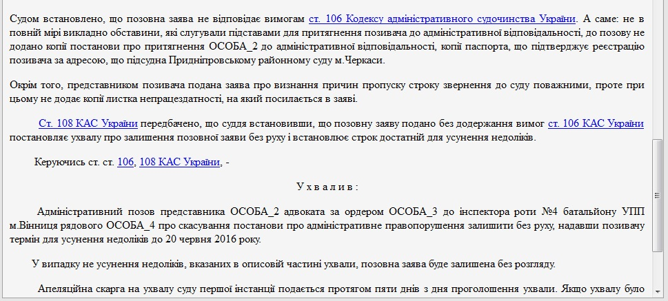 """Вінницький суддя-розбишака подав в суд на """"копів"""" - фото 2"""