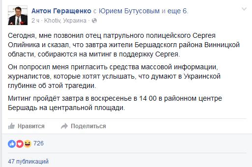 """Бершадчани скликають мітинг на захист """"копа"""" Олійника - фото 1"""