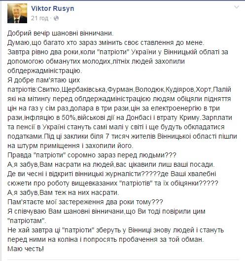 Русин розкритикував  - фото 1
