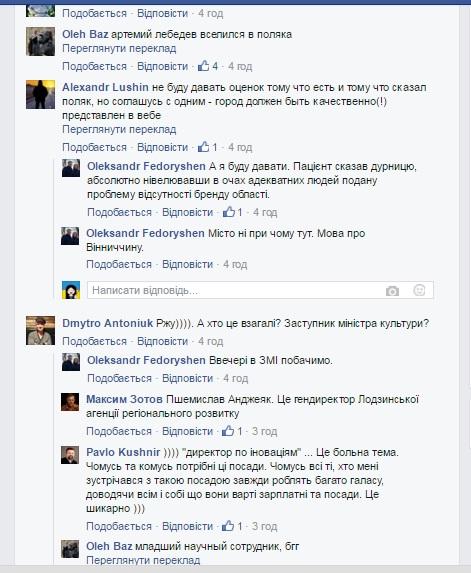 """Польський делегат """"відчихвостив"""" сонечко на гербі Вінницької області - фото 1"""