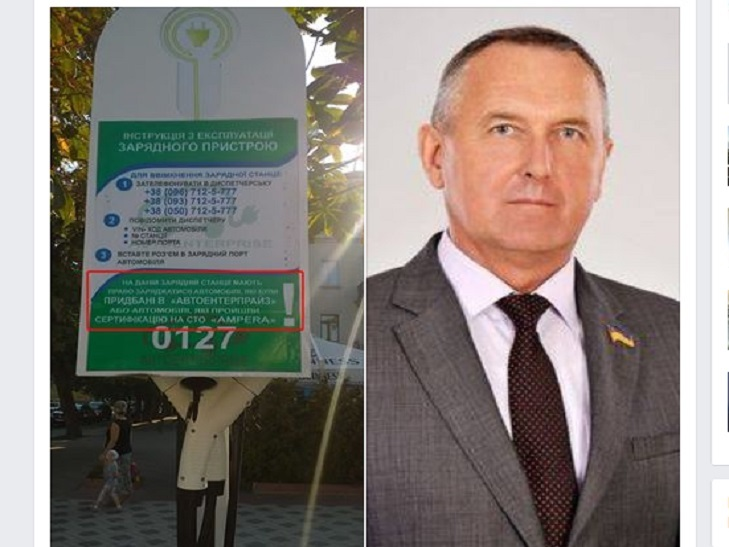 "У Хмельницькому встановили електрозаправки ""для своїх"" - фото 2"