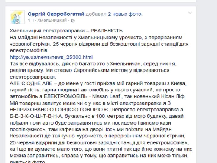 "У Хмельницькому встановили електрозаправки ""для своїх"" - фото 3"