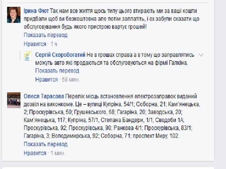 "У Хмельницькому встановили електрозаправки ""для своїх"" - фото 4"