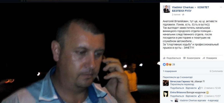Педос з'ясовує, чому заступника Присяжнюка з корпоративу возять на службовому авто - фото 2