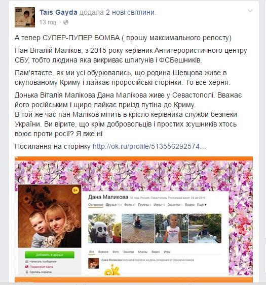 """Пікетувальники під АП вимагають звільнити СБУ від прихованих """"сепарів"""" - фото 1"""