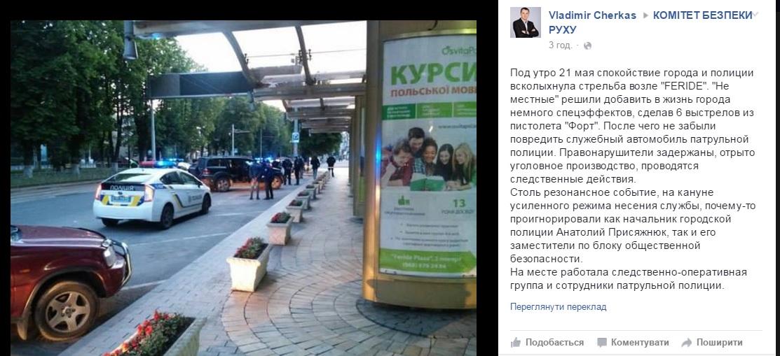 """Зранку у Вінниці пошкодили патрульний """"Пріус"""" та стріляли з пістолета - фото 1"""