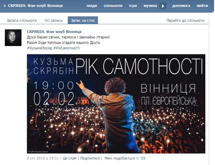 Вінничани співатимуть пісні Скрябіна на роковини смерті співака - фото 1